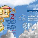 Με επιτυχία ολοκληρώθηκε το 2ο Συνέδριο Τοπικής Ιστορίας Παγγαίου