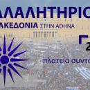 Ανακοίνωση Ι. Μητροπόλεως για το Πανελλαδικό Συλλαλητήριο για το Μεκεδονικό θέμα