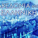 Επιστολή πάντων των εν Μακεδονία Αρχιερέων