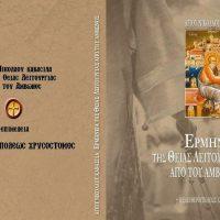 Νέο βιβλίο του Σεβασμ. Μητροπολίτου μας «Αγίου Νικολάου Καβάσιλα, Ερμηνεία της Θείας Λειτουργίας από του άμβωνος»