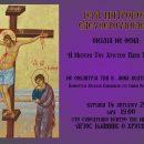Ομιλία εν όψει των Αγίων ημερών της Μεγάλης Εβδομάδος «Η Μητέρα του Χριστού παρά τον Σταυρόν»