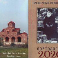Το νέο Ημερολόγιο 2020 της Ιεράς Μητροπόλεως Ελευθερουπόλεως