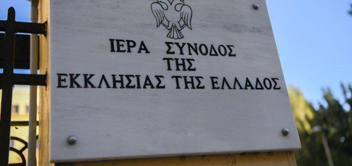 Εγκύκλιος Ι.Σ. της Εκκλησίας της Ελλάδος: «Εκκλησία και επιστήμη στον αγώνα κατά της πανδημίας»