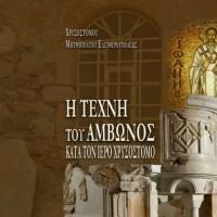 «Η Τέχνη του Άμβωνος κατά τον Ιερόν Χρυσόστομο»