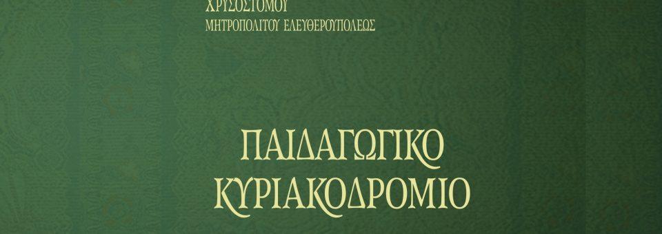 «Παιδαγωγικό Κυριακοδρόμιο» Σεβασμιωτάτου Μητροπολίτου Ελευθερουπόλεως κ. Χρυσοστόμου
